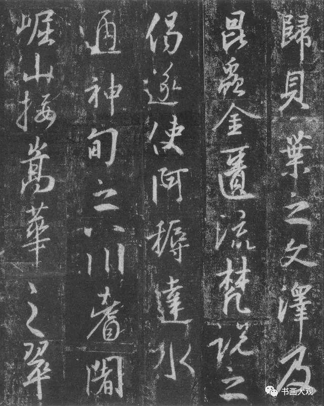 【典藏】唐懷仁集王羲之聖教序(高清大圖版) - ITW01