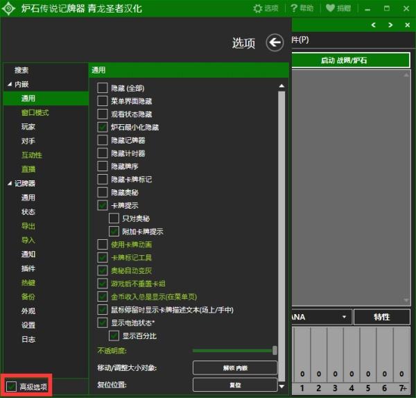 HDT 爐石傳說記牌器介紹和使用(下) - ITW01