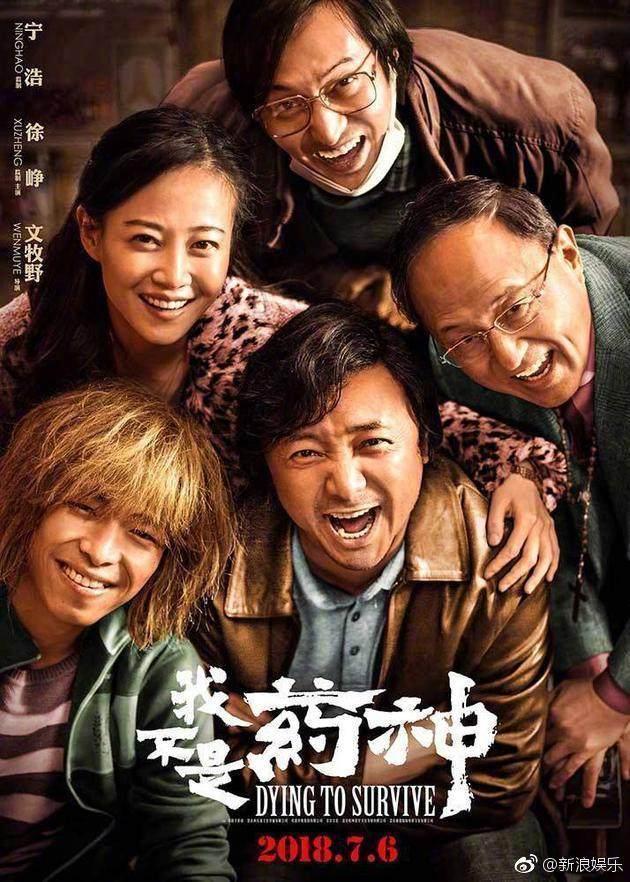 《我不是藥神》,王傳君爲了演出慫和喪,瘋狂跳繩暴瘦25斤 - ITW01
