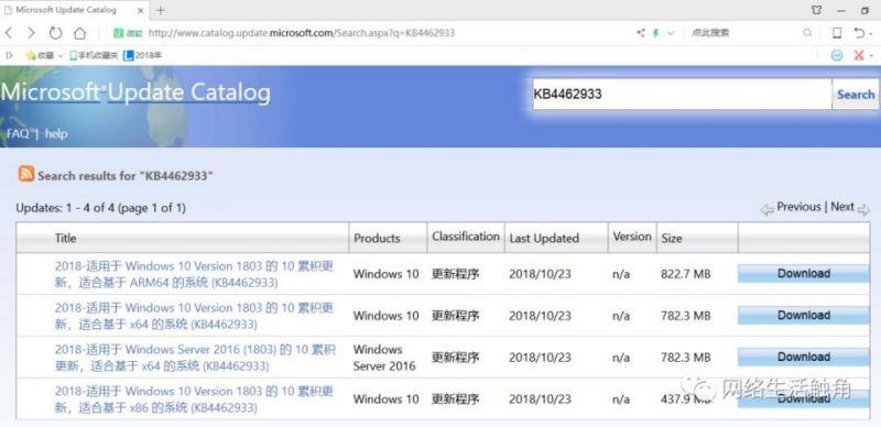 微軟 win10 版本1803第10個累積更新(KB4462933) 釋出及下載安裝 - ITW01