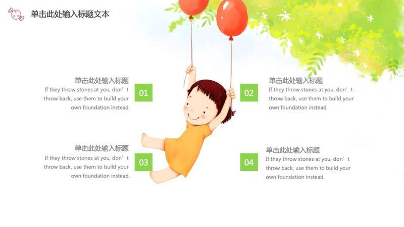 清新可愛兒童插畫PPT模板· 原創設計 - ITW01