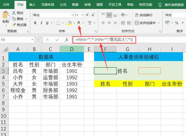 Excel中函式公式怎麼樣製作模糊搜尋查詢器 - ITW01