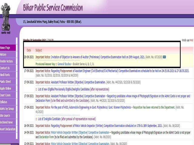बीपीएससी ऑडिटर प्रीलिम्स उत्तर कुंजी 2021