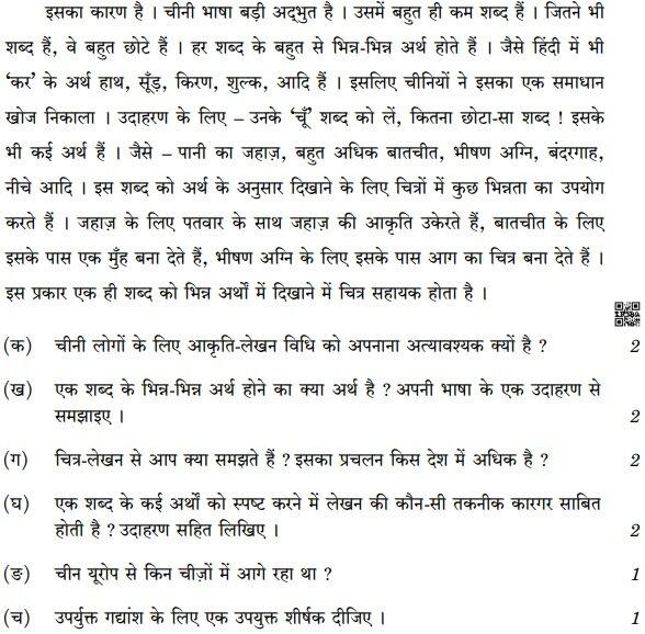 class10 hindia cp 2020 image2