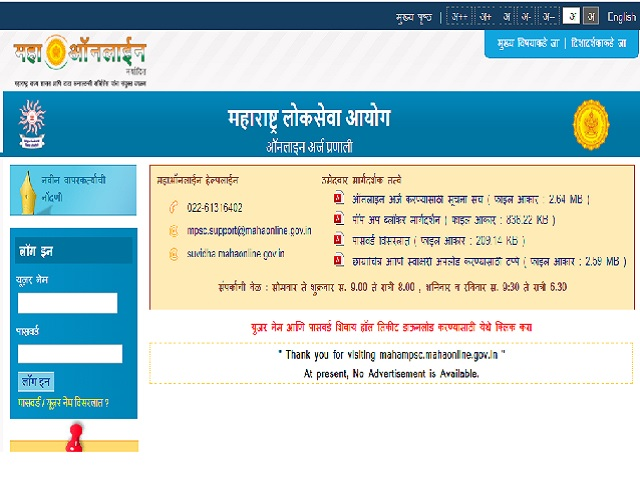 MPSC Admit Card 2021 for Maharashtra Subordinate Services Out @mahampsc.mahaonline.gov.in, Download Link