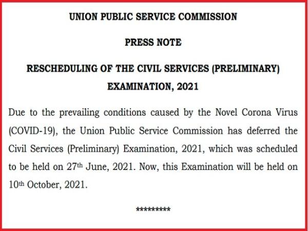 upsc 2021 postponed official