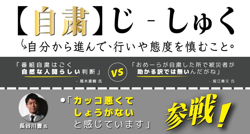 災後的「自粛」現象 - Japhub - 日本集合