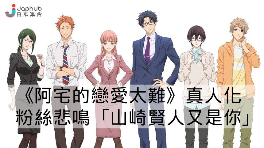 《阿宅的戀愛太難》真人版電影2019年上映! - Japhub - 日本集合