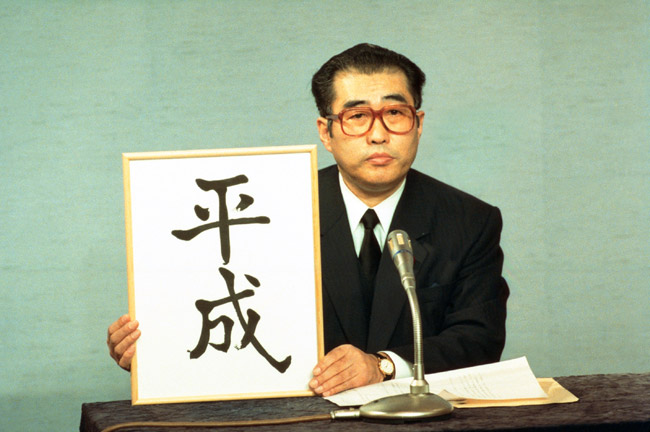 absolute te-ma & company: Japan New Imperial Era