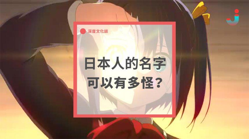 【通識題】老豆係日本人,老母係中國混菲律賓,個女應該叫咩名? - Japhub - 日本集合