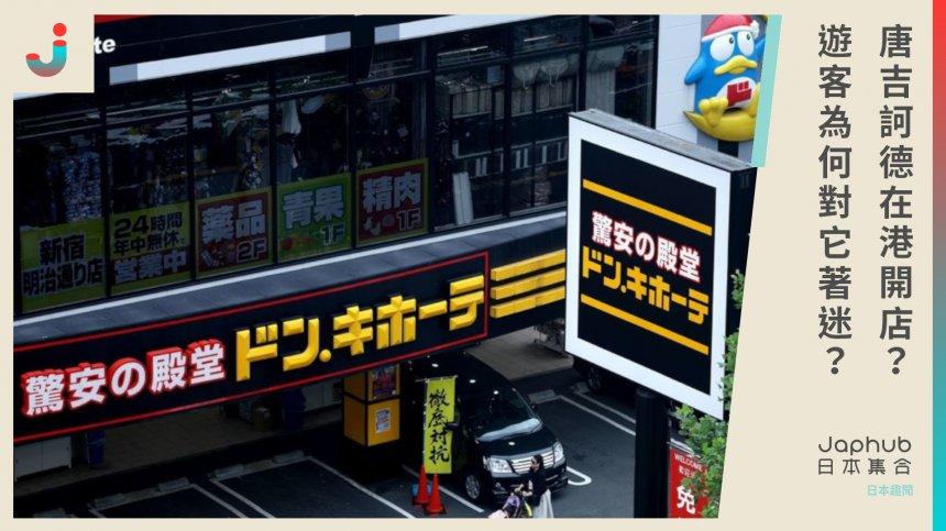 據說唐吉訶德要來香港開分店了。會像日本的店舖那麼受歡迎嗎? - Japhub - 日本集合