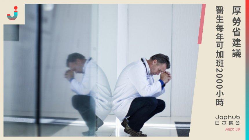 厚勞省建議醫生加班時數上限。是「過勞死線」2倍 - Japhub - 日本集合