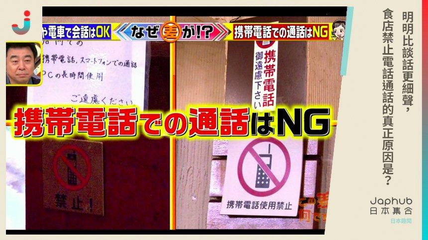 明明比談話更細聲,食店禁止電話通話的真正原因是? - Japhub - 日本集合