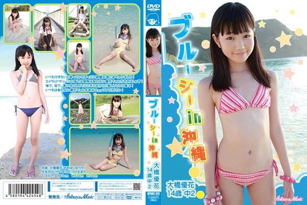 CPSKY-237 大橋優花 Yuuka Ohashi – 14歳中2 ブルーシーin沖縄
