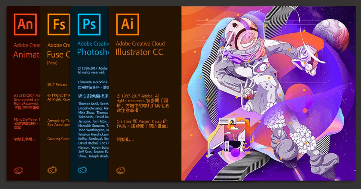 Adobe2018軟體特色圖