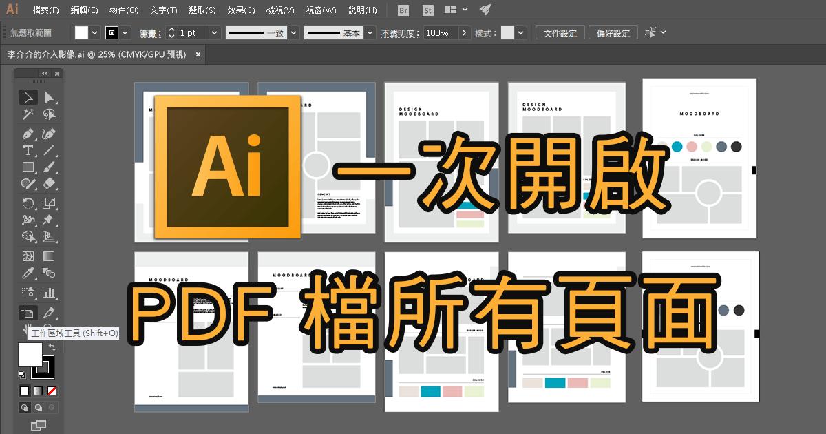 PDF檔頁面一次開啟
