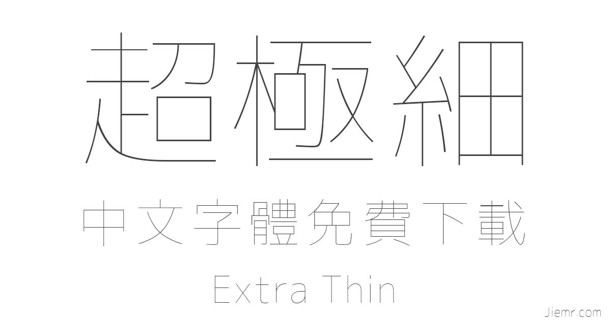 超極細中文字體下載