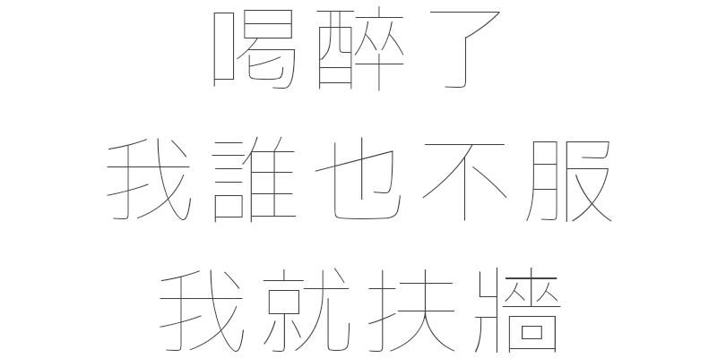 超細字體範例02