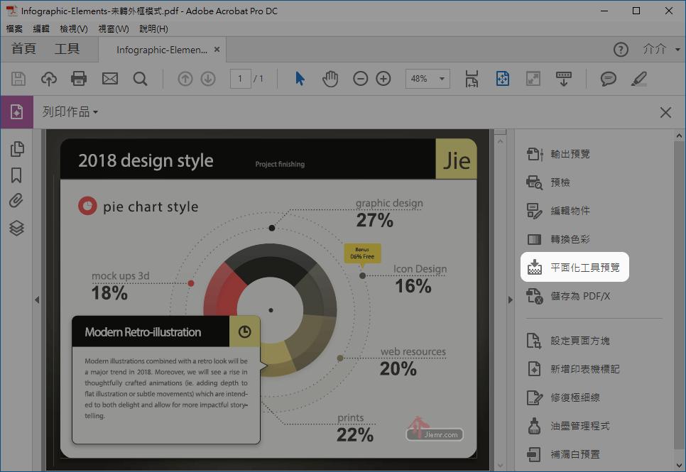 PDF檔列印作品平面化工具預覽