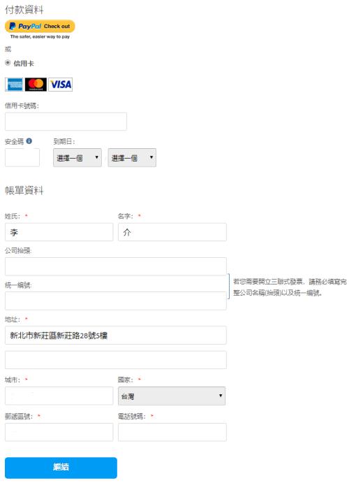 AdobeID付款資料填寫