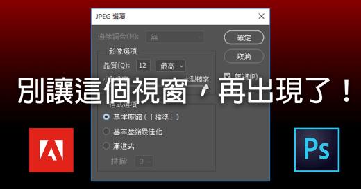 關閉JPG選項視窗