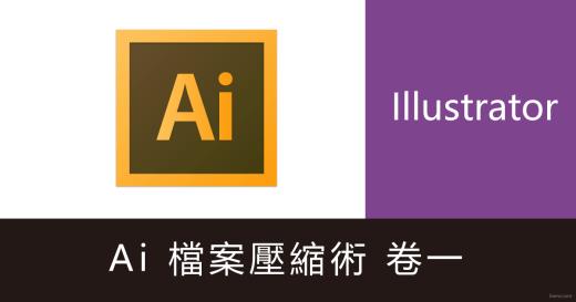 Ai-檔案壓縮術