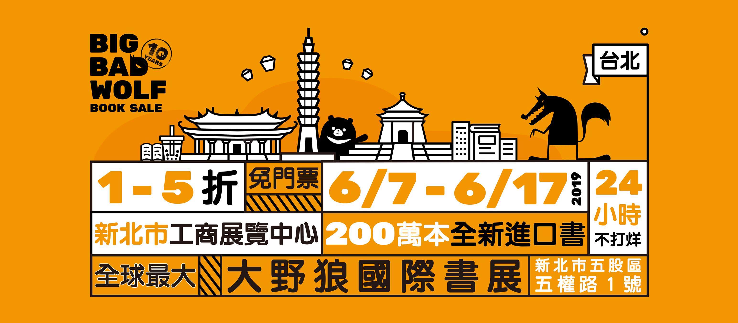 2019大野狼國際書展活動日期