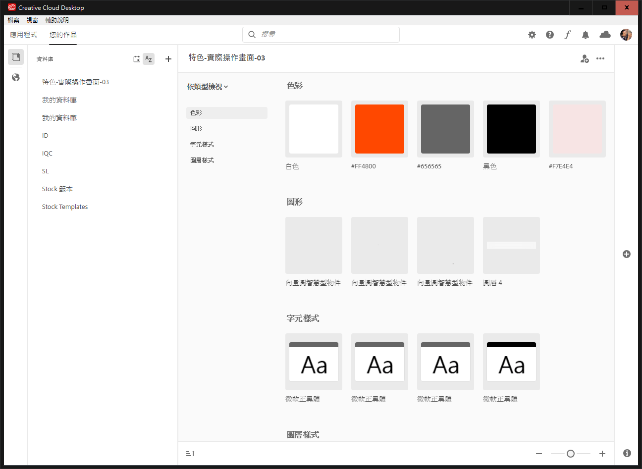 Adobe_CC_新介面