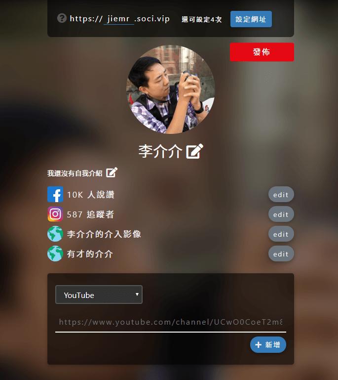 個人頻道介紹頁面的短網址