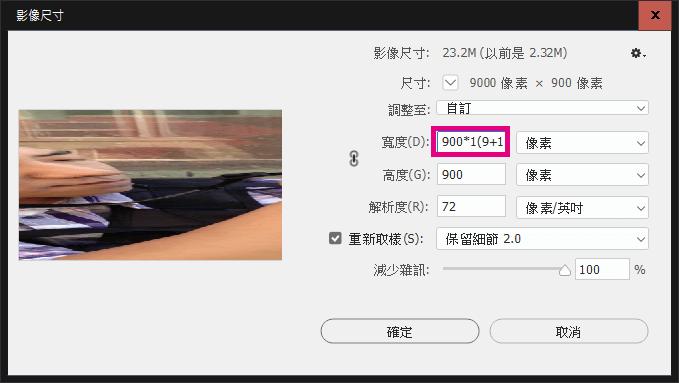 Photoshop影像尺寸計算功能