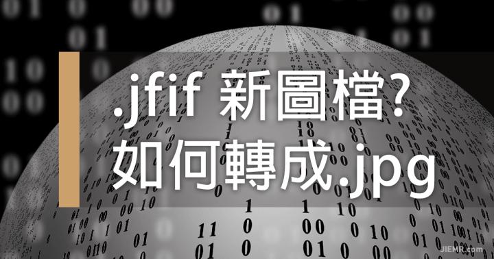 jfif檔案格式介紹