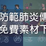 武漢肺炎防疫清潔宣導圖標素材下載