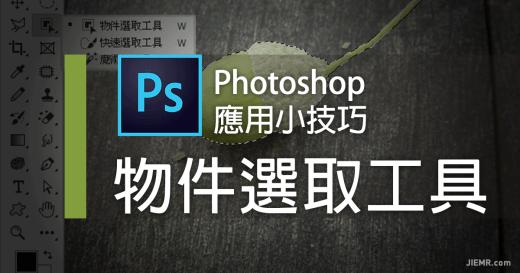 Adobe Photoshop 物件選取工具