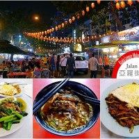 馬來西亞、吉隆坡美食|亞羅街夜市小吃 Jalan Alor.Alor Food Corner來碟馬來熱炒、Alor Corner Curry Noodle來碗檳城Asam Laksa