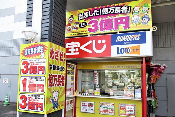 4年で19億円!奇跡の販売員が教える「宝くじ億を招く5カ条」   女性自身