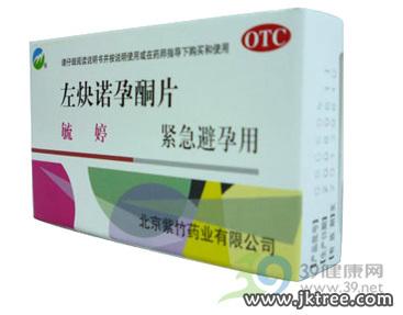 避孕藥完全手冊(圖)-健康樹