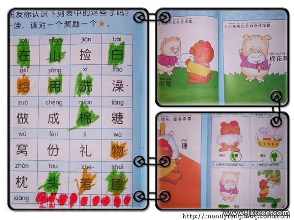 《幼兒新概念識字教程》(圖)-健康樹