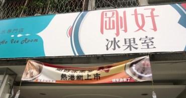 [台中北屯區]剛好冰果室,冰品搭配,恰如其名的剛好!剛好旁邊就是文昌國小,剛好賞個花...
