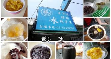 [台中烏日]蔡冰古早味甜品,天然古早味冰品,消暑不口渴。