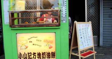 烏日小山記方塊奶油餅,日式奶油餅,冷冷吃熱熱吃都好吃!!