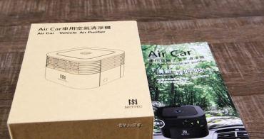 車用空氣清淨機-Air Car 車用子空氣清淨機。負離子淨化空氣,便利,操作方便,好清理。
