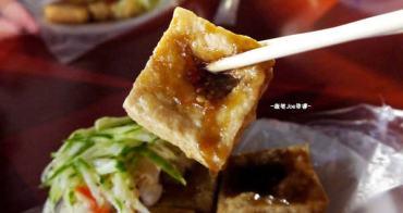 烏日觀光夜市,關老爺~臭豆腐與肉燥飯。