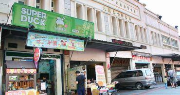 彰化鹿港,第一市場裡吸晴的SD港式泡泡Q,香氣迷人又好吃可愛的雞蛋仔造型。