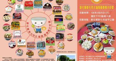 彰化食在棒社團,大埔商圈小吃美食宴,來彰化辦桌去。