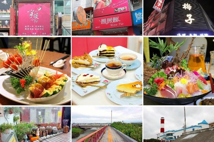 食旅臺灣味-美味食光輕旅行,走訪台中老店故事。(台中寧波小館/薔薇派/高美濕地/梅子餐館)