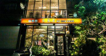 台中烏日,和鳳居庭園簡餐咖啡餐廳。
