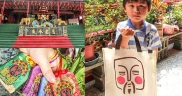 台中西區,應天宮蘇府王爺廟~零食酒類通通來,還有質感超好的平安符與俏皮王爺包。