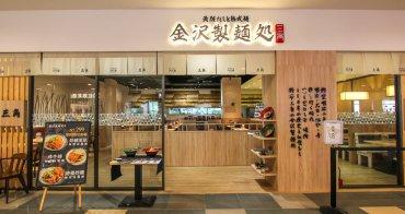 台中梧棲,金沢製麵處,來自日本150年歷史的傳統烏龍麵。