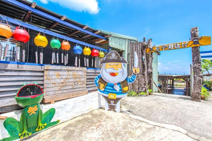 嘉義東石,向禾休閒漁場,適合親子同遊的海盜村輕旅行。