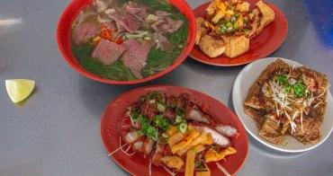 越南小吃米粉湯~裝潢簡易,越南牛肉河粉湯頭濃郁,一喝上癮。